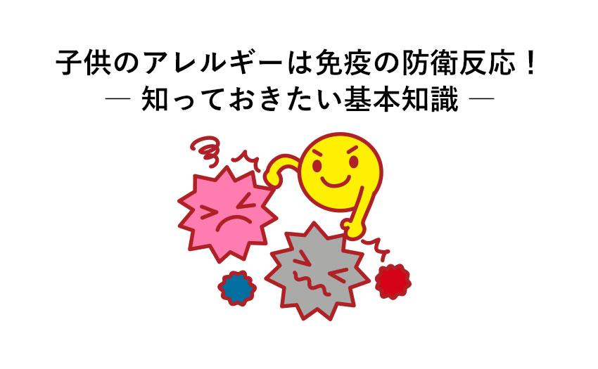 子供のアレルギーは免疫の防衛反応!知っておきたい基本知識